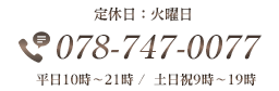 078-747-0077